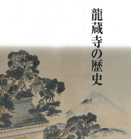 龍蔵寺の歴史(PDF版)